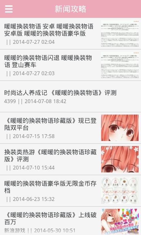 暖暖的换装物语攻略 生活 App-癮科技App