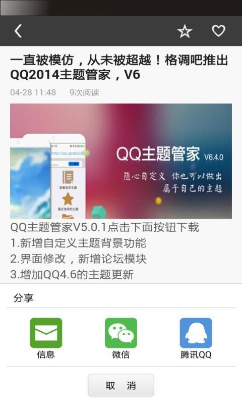 玩免費個人化APP 下載个性QQ主题2014 app不用錢 硬是要APP