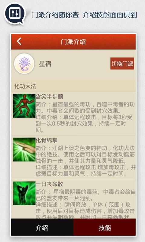天龙八部掌游宝|玩模擬App免費|玩APPs
