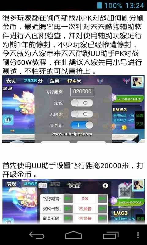 【免費模擬App】UU助手全攻略-APP點子