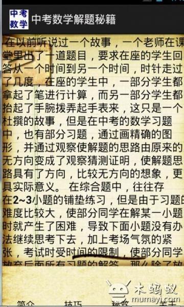 中考数学解题秘籍