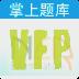 NCRE_VF真题2005 生產應用 App LOGO-APP試玩