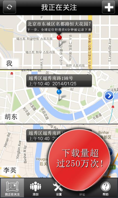 科信手機定位追蹤找人系統 HK 8.65_天極下載