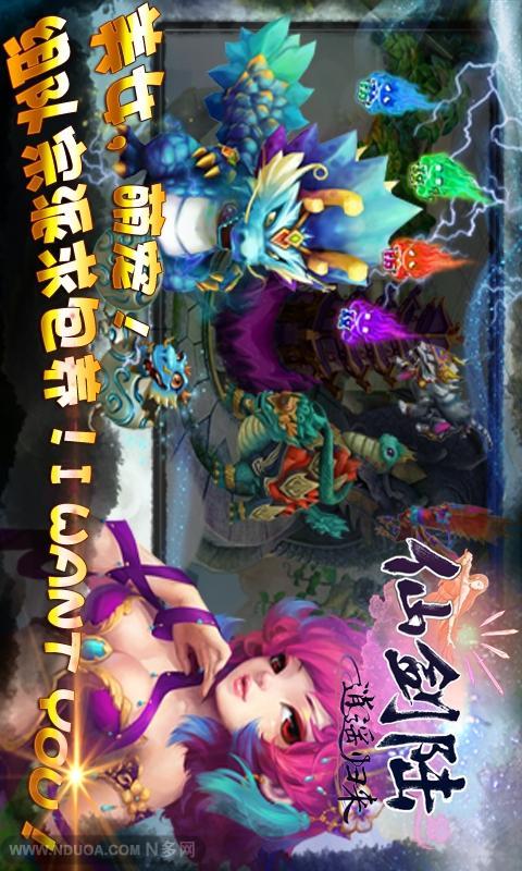 《仙剑客栈》手游官网-仙剑20周年全新王牌巨制