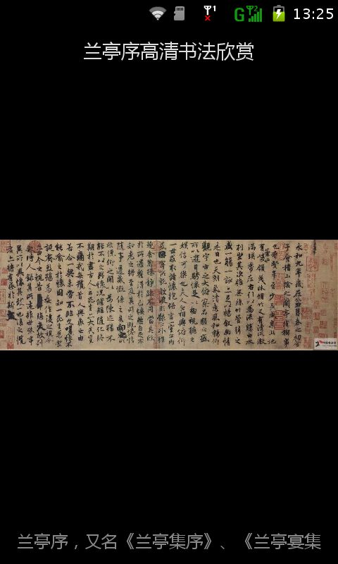 兰亭序书法欣赏 高清版