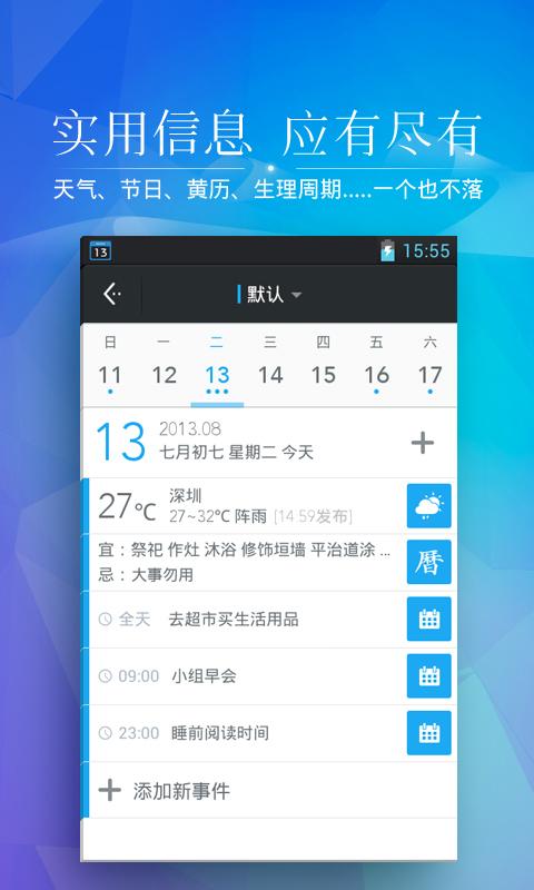 玩生活App 正点日历-万年历黄历农历生日星座免費 APP試玩