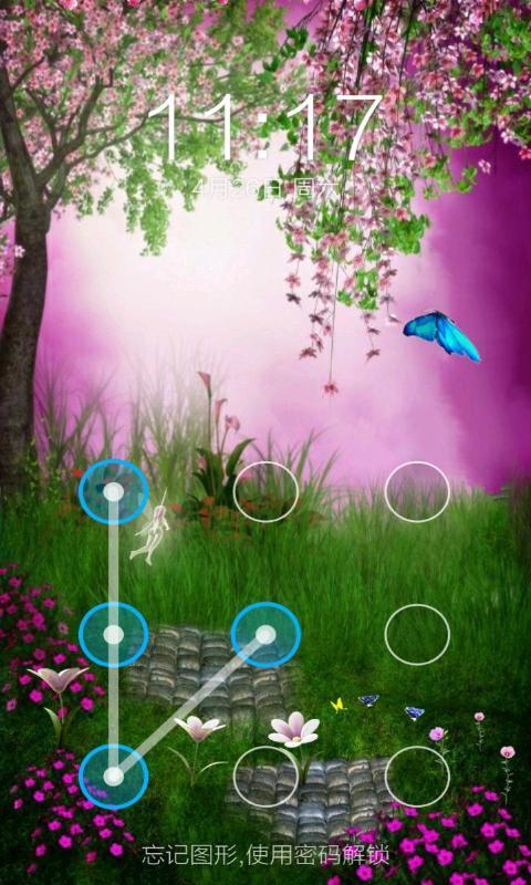玩免費工具APP|下載蝶舞花飞一键锁屏 app不用錢|硬是要APP