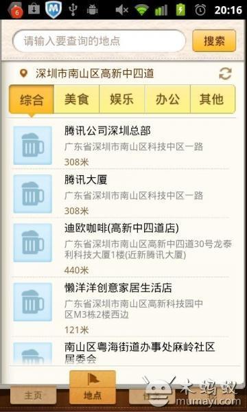 經典模擬遊戲《QQ游四方》登陸移動平台