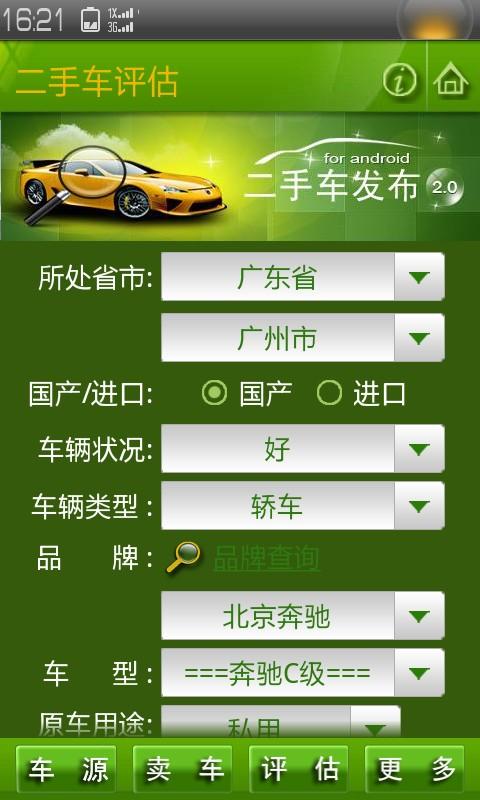 玩免費生活APP|下載二手车交易宝 app不用錢|硬是要APP