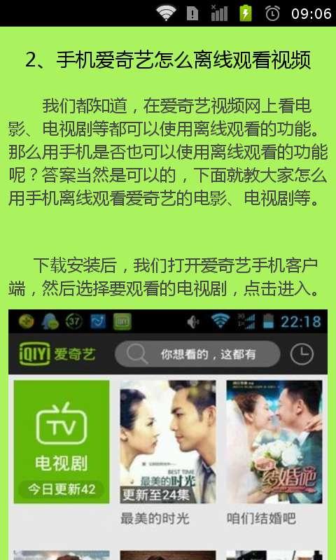 玩媒體與影片App|爱奇艺手机看视频使用攻略免費|APP試玩