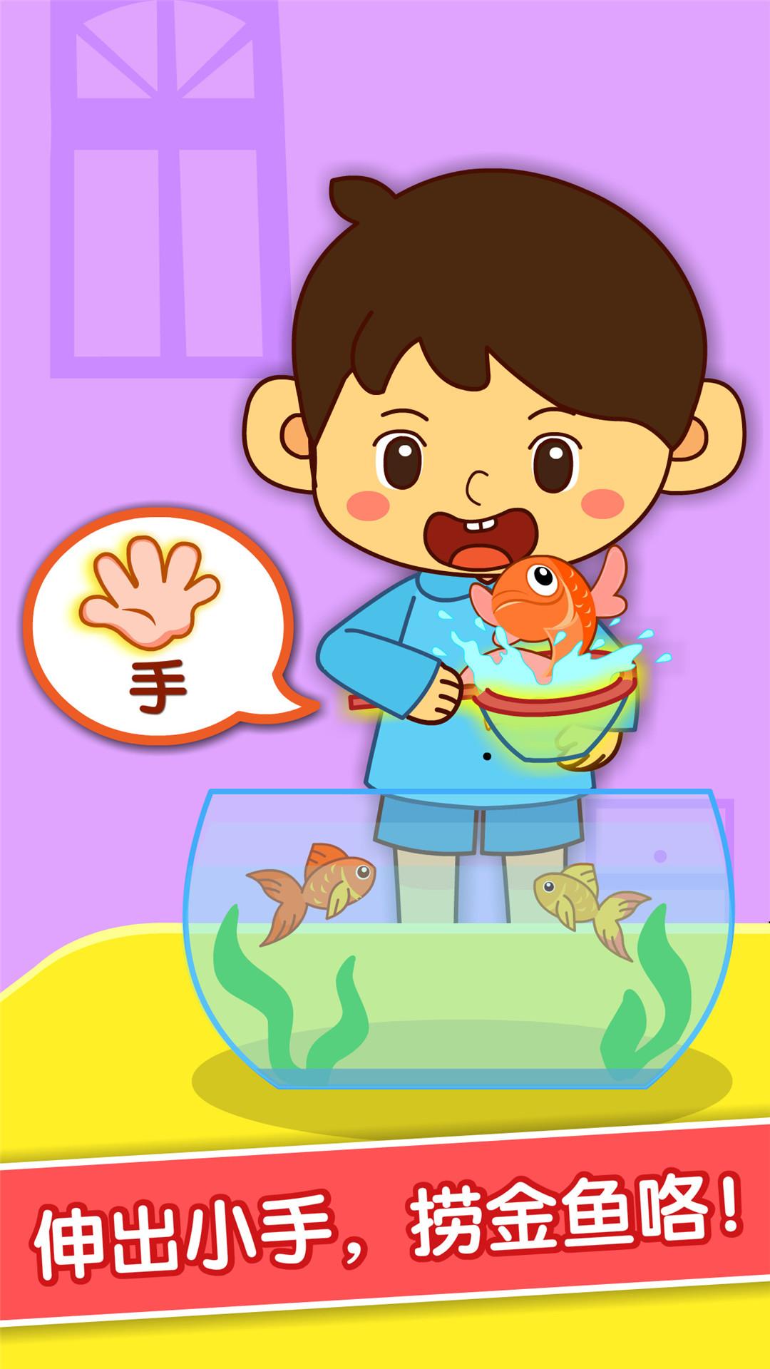 学身体部位-宝宝巴士-应用截图