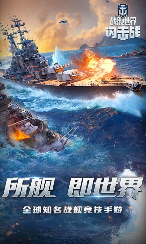 战舰世界闪击战-应用截图