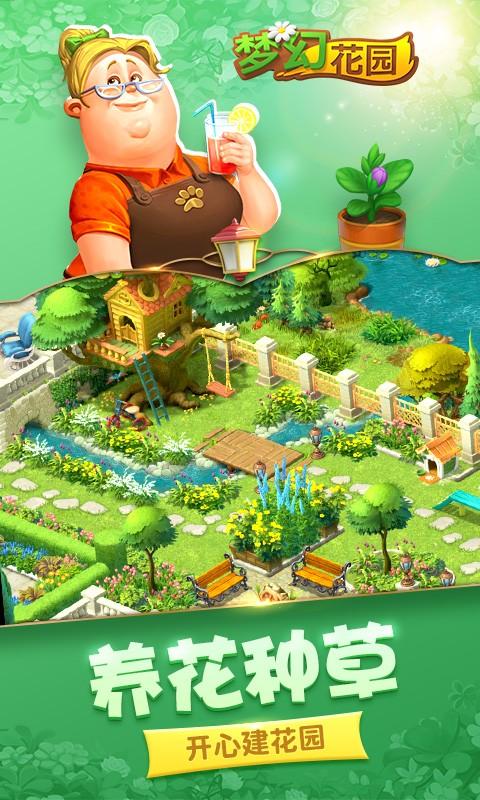 梦幻花园-我的消除世界-应用截图