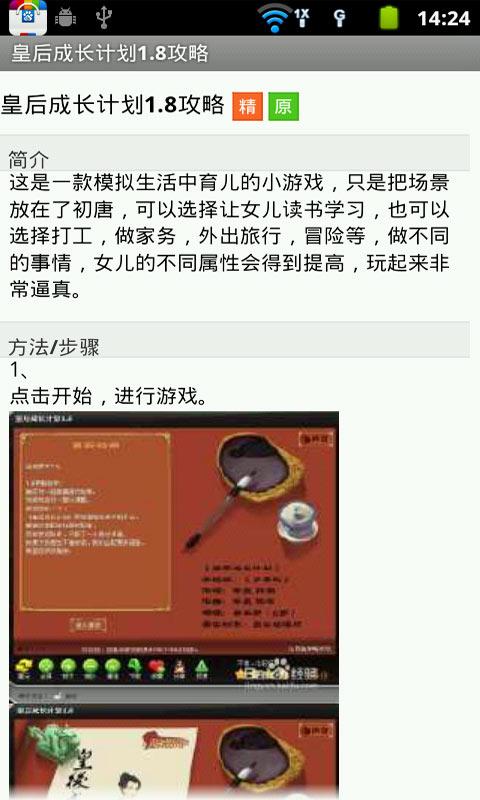 攻略美少女:魔嫁(魔界王子) @ Play 4 fun :: 隨意窩Xuite日誌