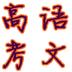 高考语文技巧 生產應用 App LOGO-硬是要APP