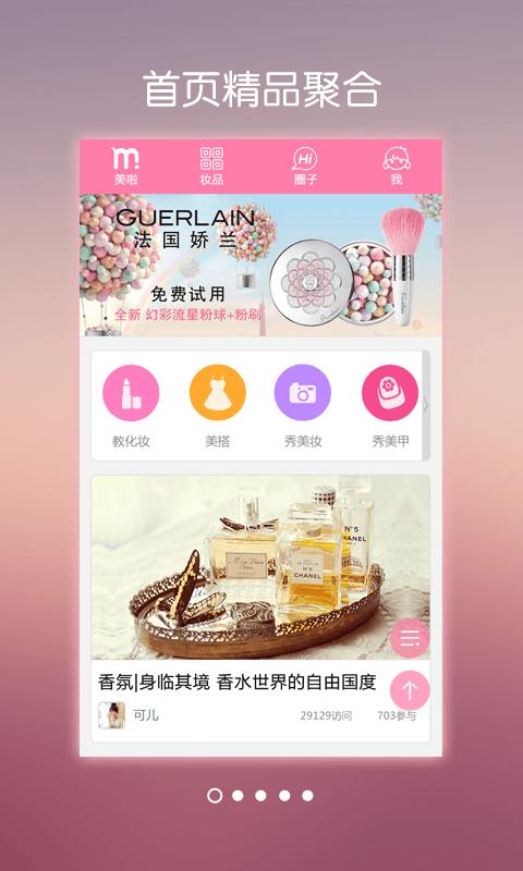 美啦美妆 生活 App-癮科技App
