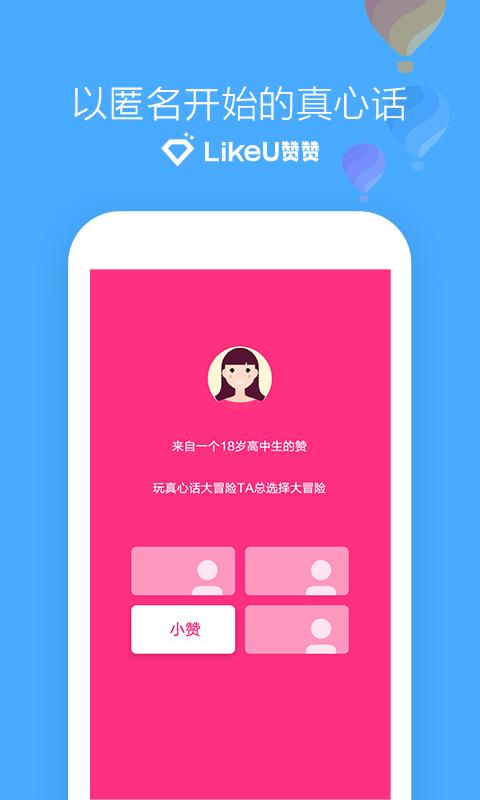 LikeU赞赞-应用截图