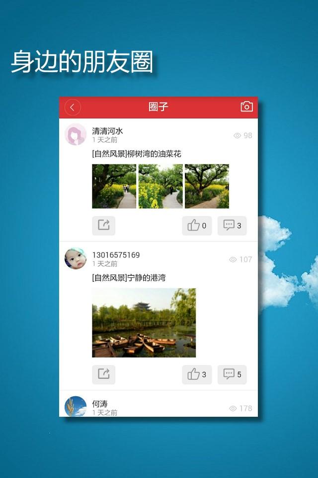 淮安网-应用截图
