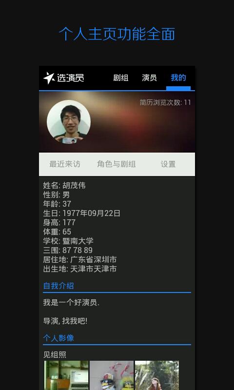【免費棋類遊戲App】选演员-APP點子