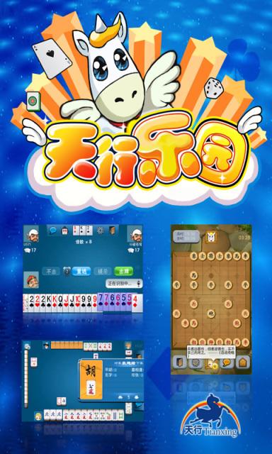 天行乐园 棋類遊戲 App-癮科技App