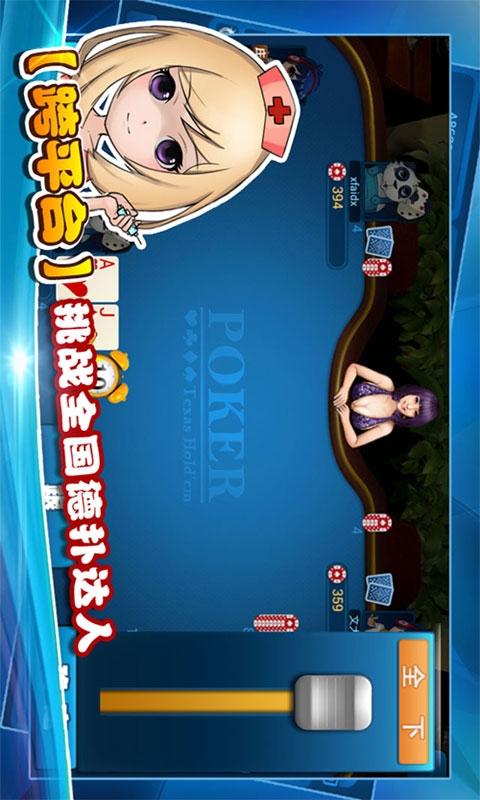 【免費棋類遊戲App】白金岛德州扑克-APP點子