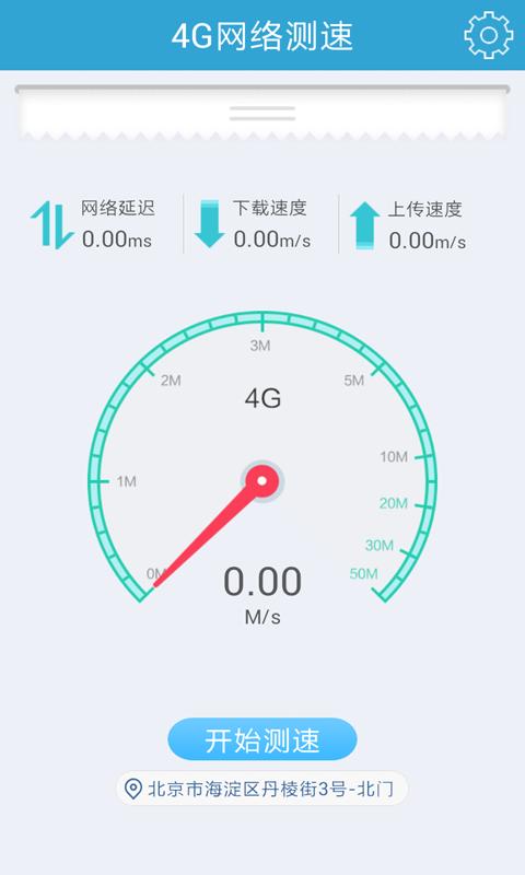 4G网络测速|玩工具App免費|玩APPs