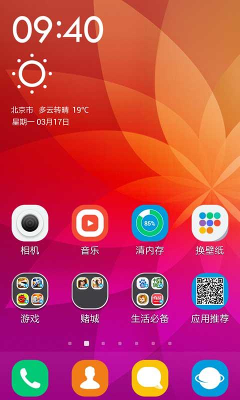 【免費】Dodol launcher 桌面APP!主題多到爆、手機超有料 ...