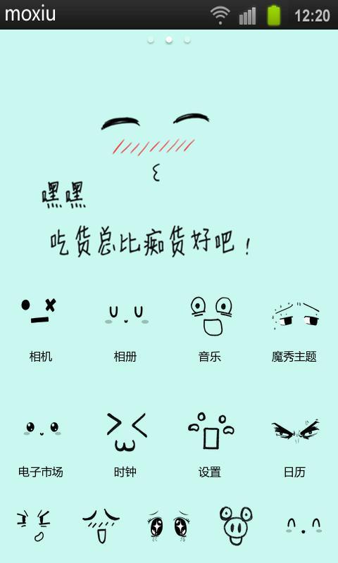 表情控魔秀桌面主题 美化版