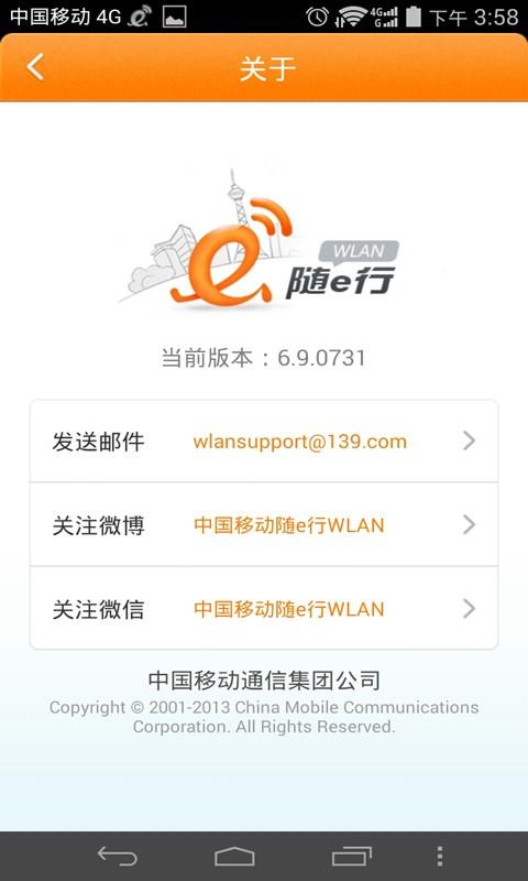 随e行WLAN-应用截图