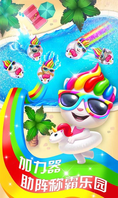 汤姆猫水上乐园-应用截图