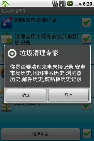 當 CCleaner 登上 Android ?合理看待獵豹清理大師的效用 -電腦玩物