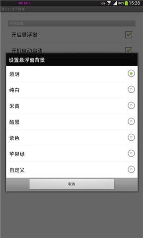 通知栏显示网速|玩工具App免費|玩APPs