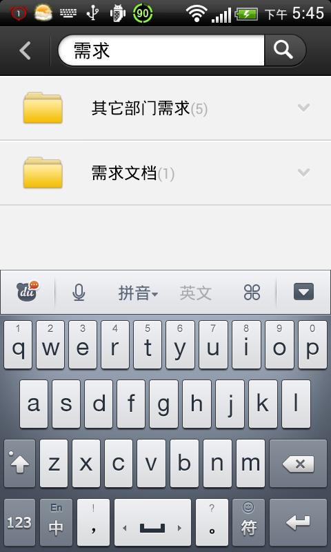【免費生產應用App】快盘商业版-APP點子