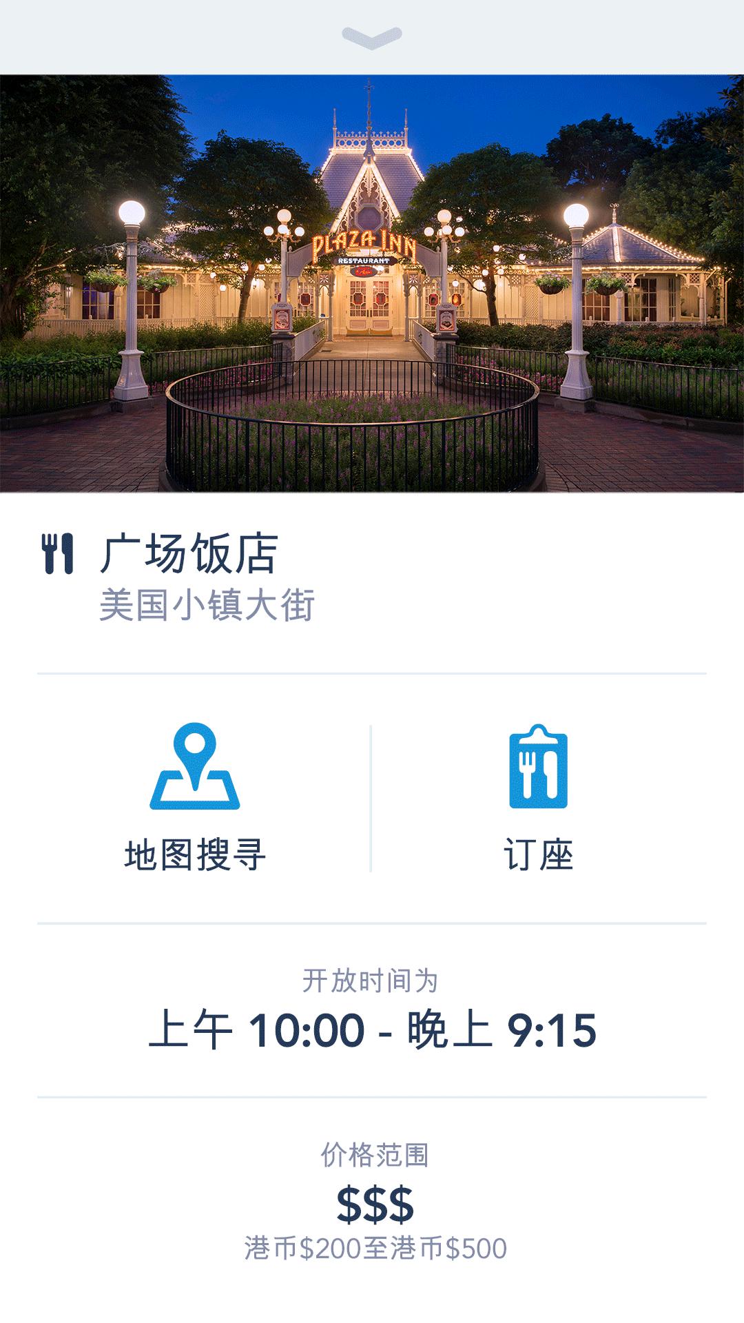 迪士尼乐园-应用截图