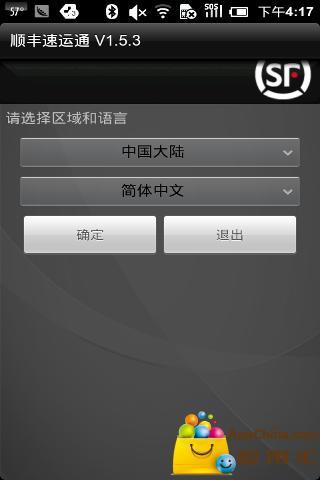 【免費生活App】顺丰速运通-APP點子