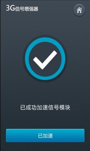 【免費工具App】3G信号增强器-APP點子
