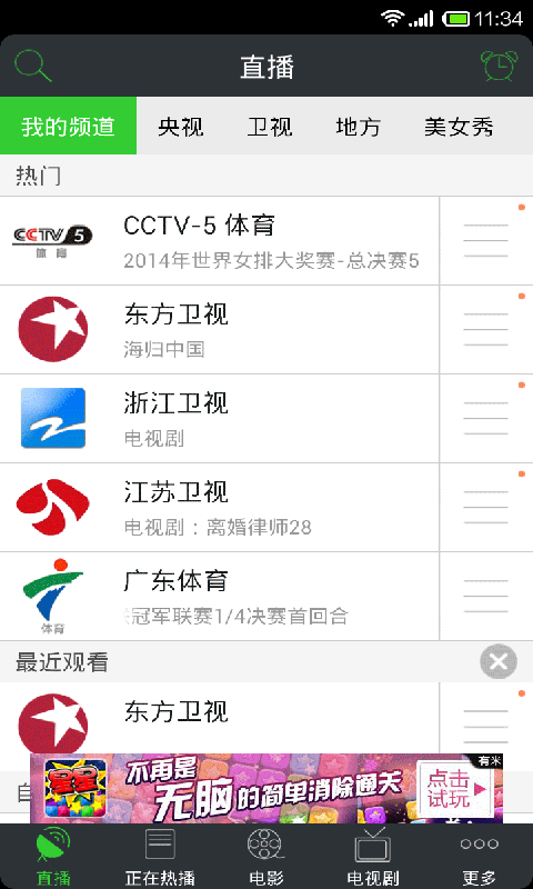 WTV看电视
