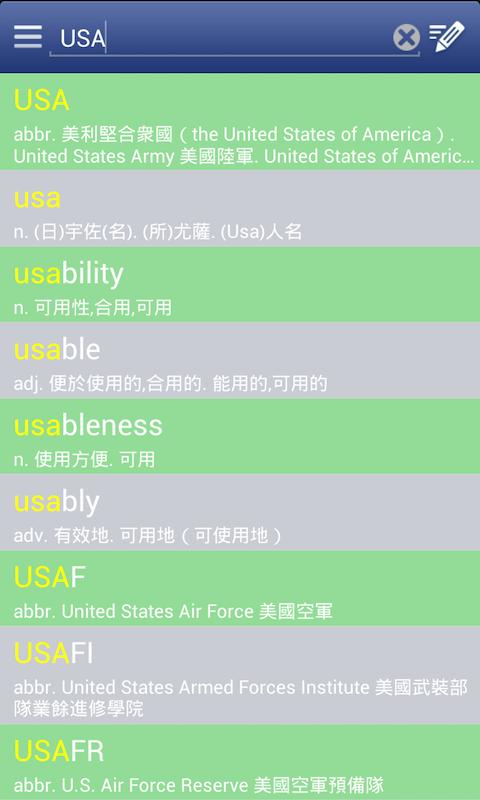 【免費生產應用App】字典-APP點子