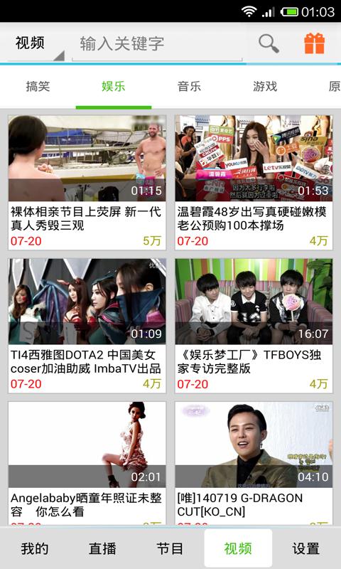 【免費媒體與影片App】电视网络直播-APP點子
