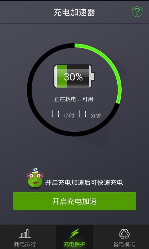 玩免費工具APP|下載充电加速器 app不用錢|硬是要APP