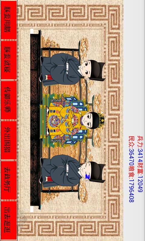 五国争霸君王篇测试版|玩遊戲App免費|玩APPs