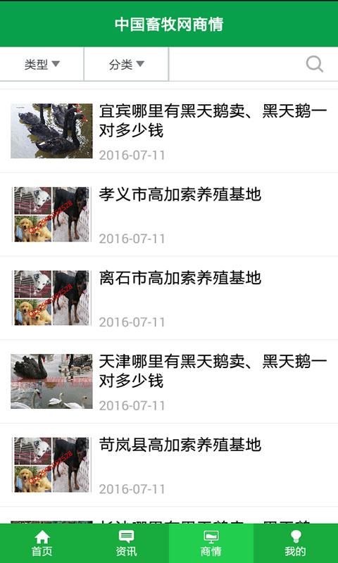 畜牧网-应用截图