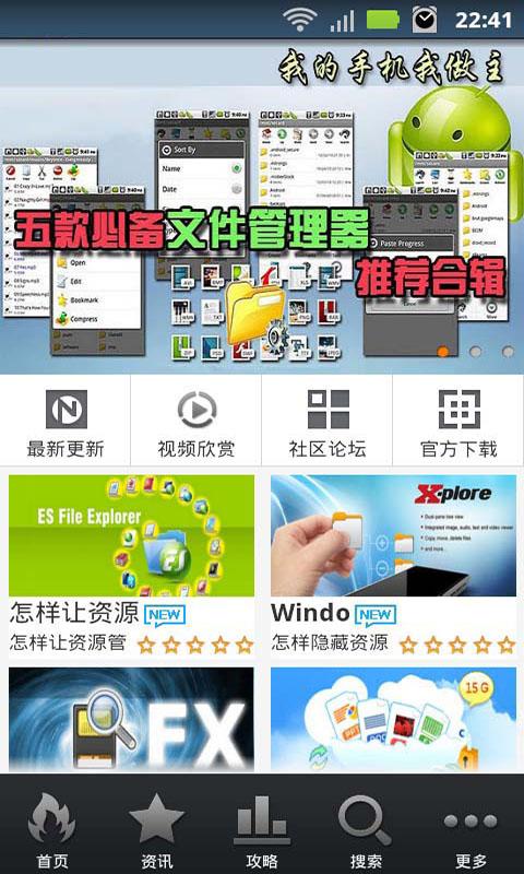 RE文件管理器-中文万能版 生活 App-愛順發玩APP