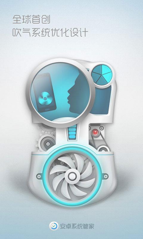 【免費工具App】安卓系统管家-APP點子