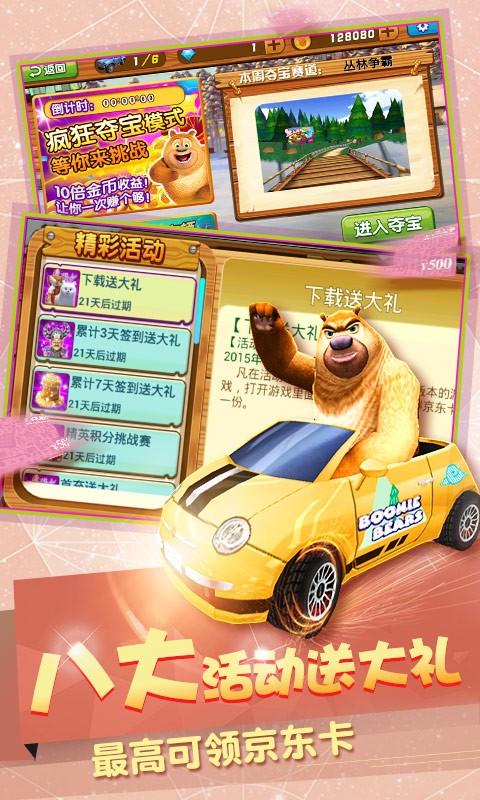 熊出没之3D赛车-应用截图