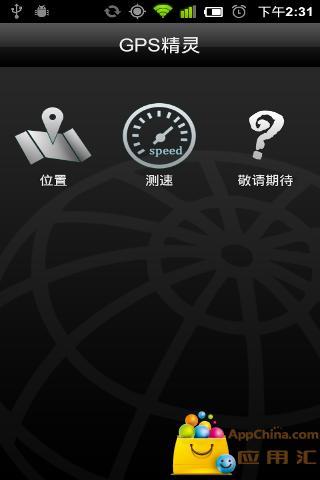 GPS精灵