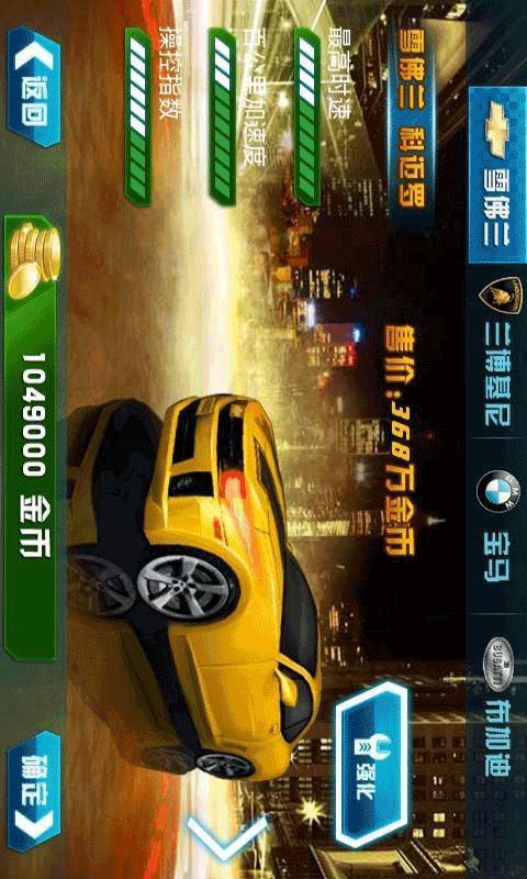 玩賽車遊戲App|3D霹雳飞车免費|APP試玩