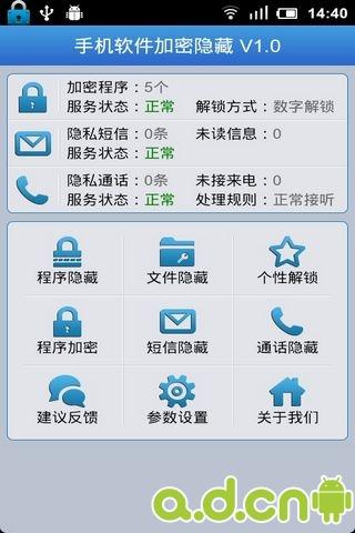 手机软件加密隐藏