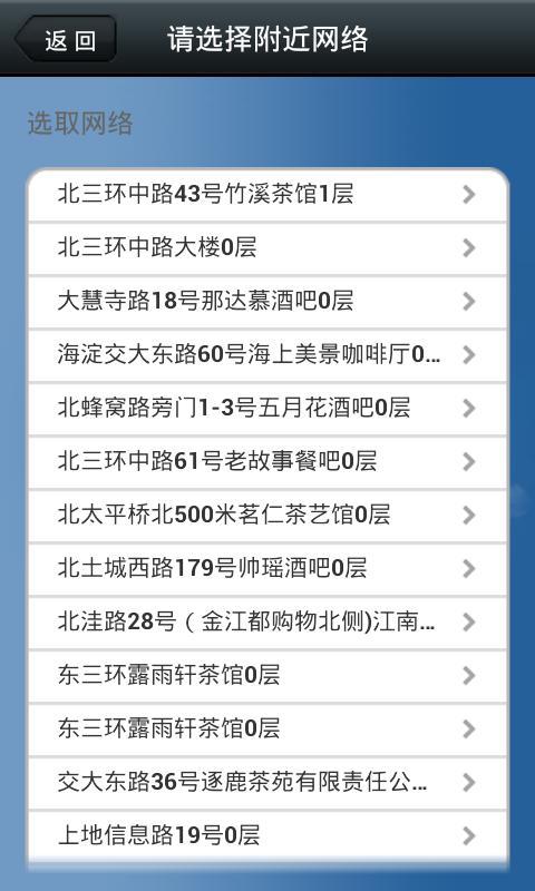 wifi无限钥匙密码查看器