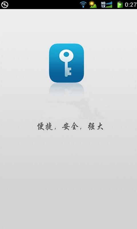 万能密码钥匙